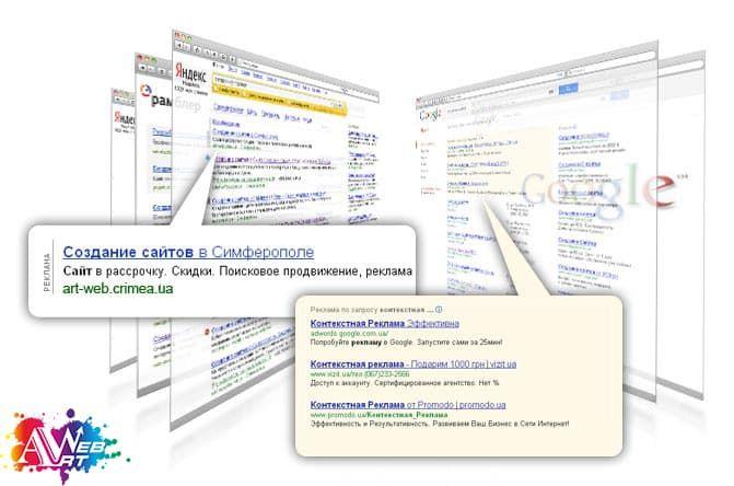 Интернет реклама в крыму маркетинговое сопровождение в сети