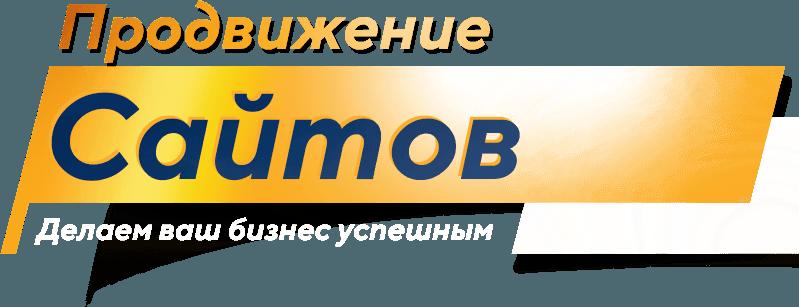 Продвижение сайтов крым регистрация в каталогах Сургут