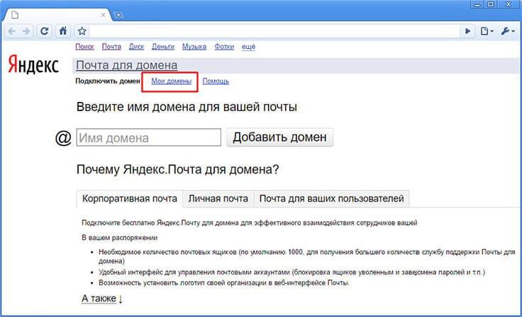 Как сделать яндекс почту на своему домене