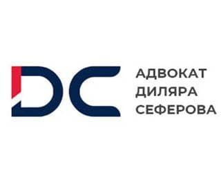 логотип адвоката Дилары Сеферовой