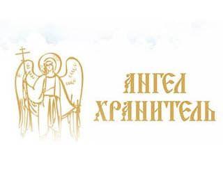 логотип компании Ангел Хранитель