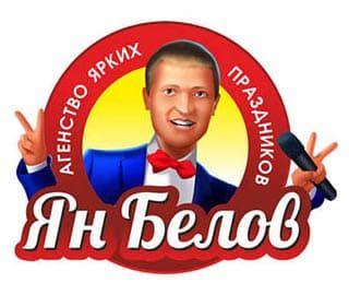 проведение праздников, ведущий, шоумен Ян Белов