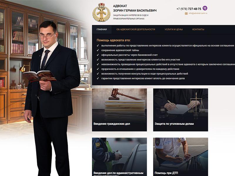 Адвокат Зорин Г.В.