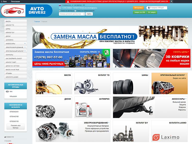 Интернет-магазин Auto-Drive82