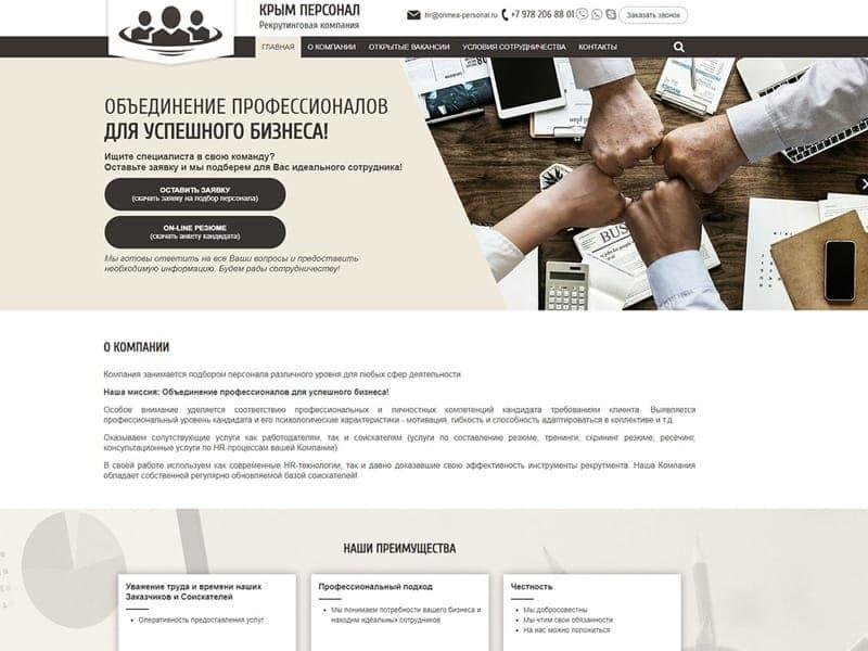 Крым персонал - Рекрутинговая компания
