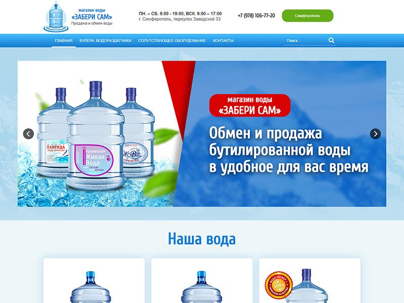Магазин воды