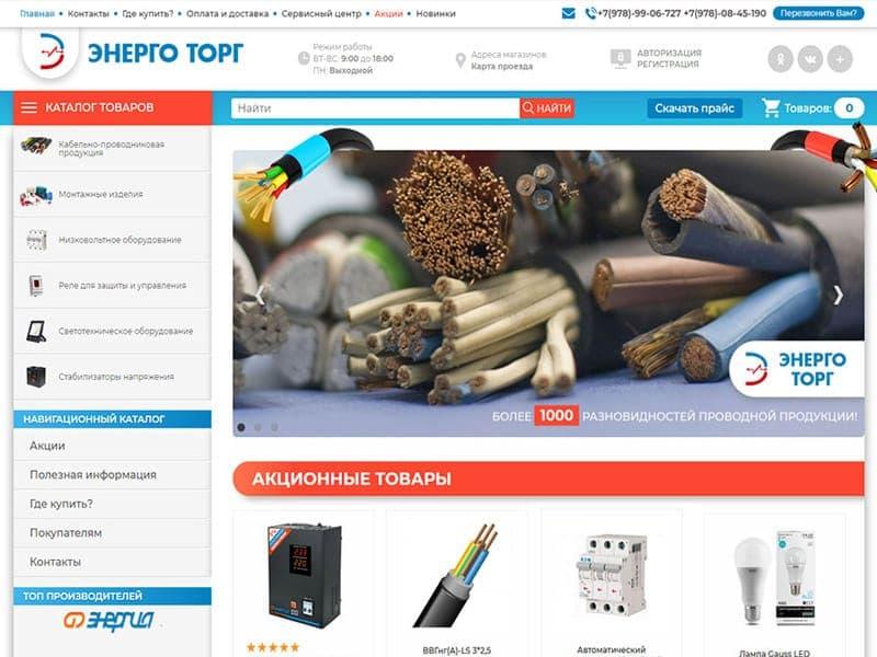 Интернет магазин Энерго Торг