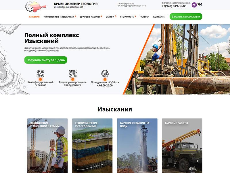 КрымИнженерГеология