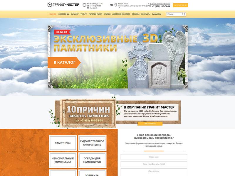 Сайт для компании ГранитМастер