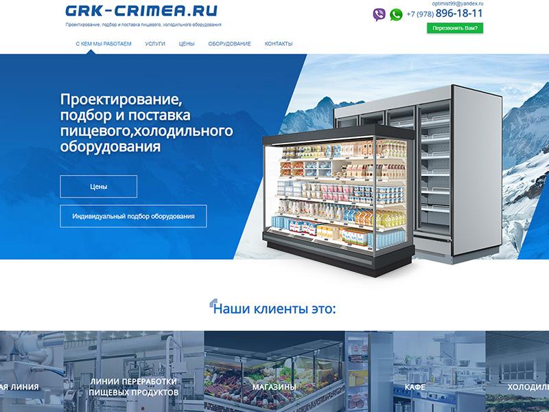 продажа холодильного оборудования