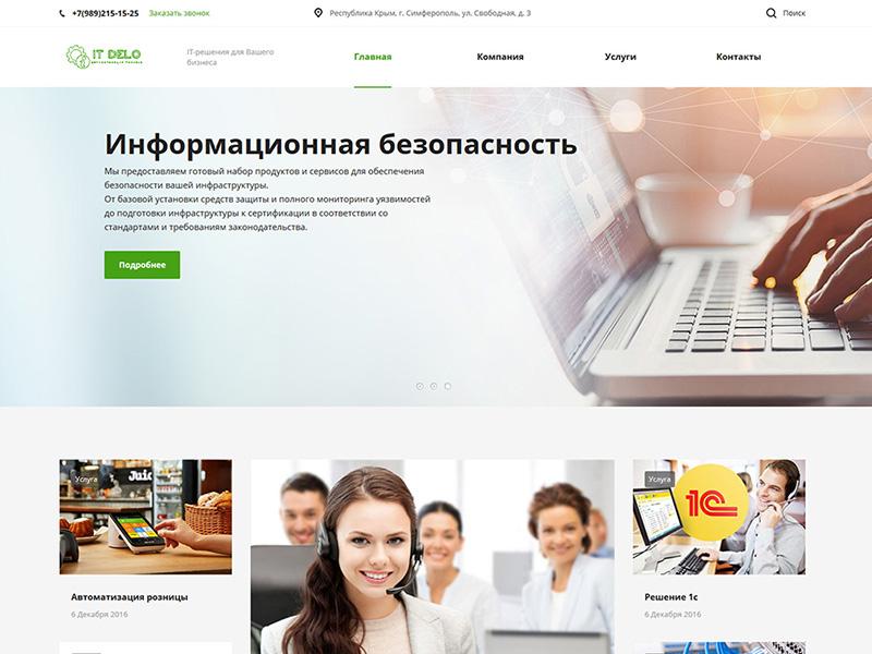 IT DELO - автоматизация бизнеса