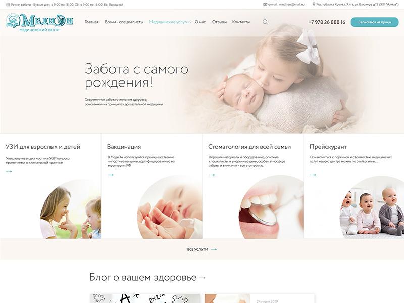 Сайт для детского медицинского центра МедиЭн