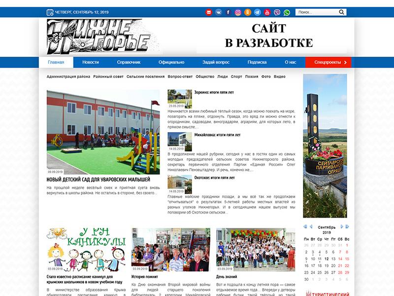 Сайт для печатной редакции