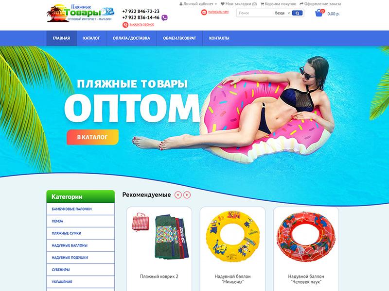 Пляжные товары оптом