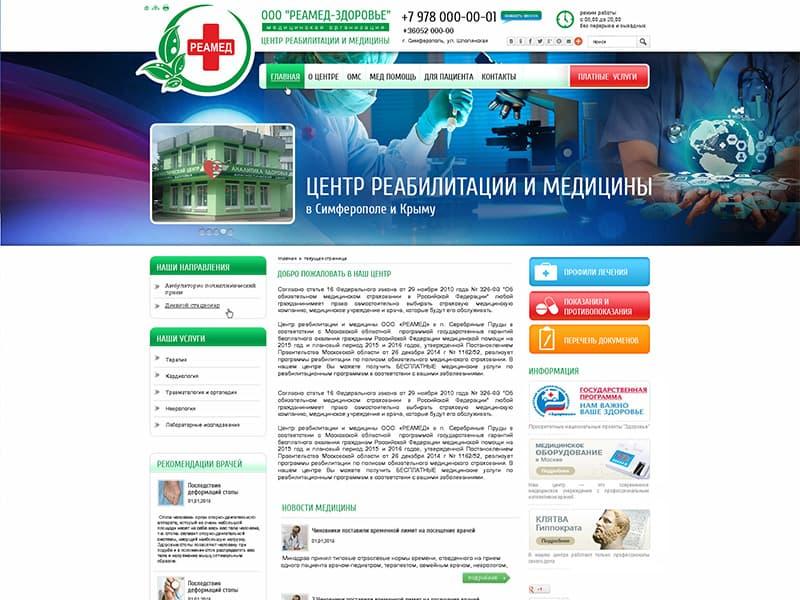 реамед-здоровье.рф - Медицинский центр