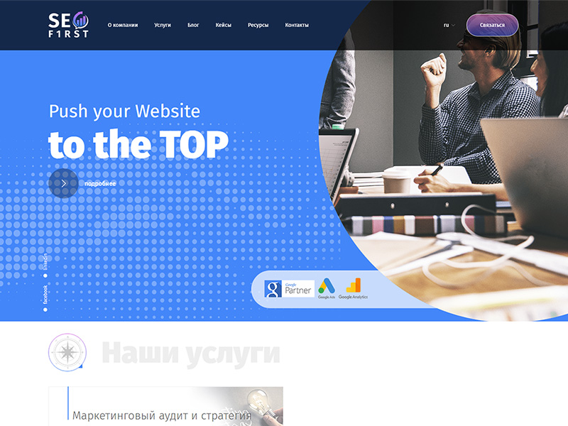 Сайт для компании SEO-F1rst