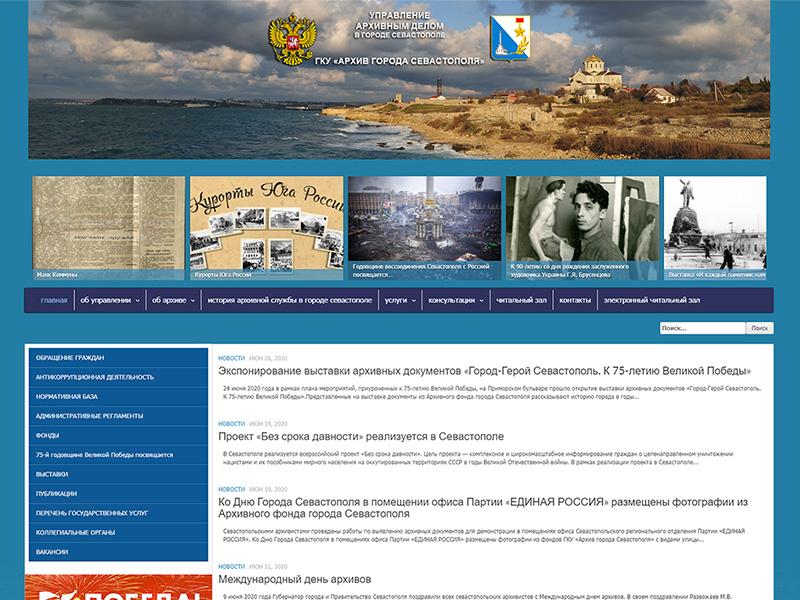 ГКУ Архив города Севастополя