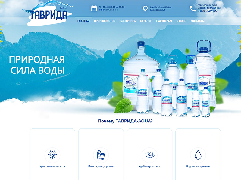оптовая продажа воды