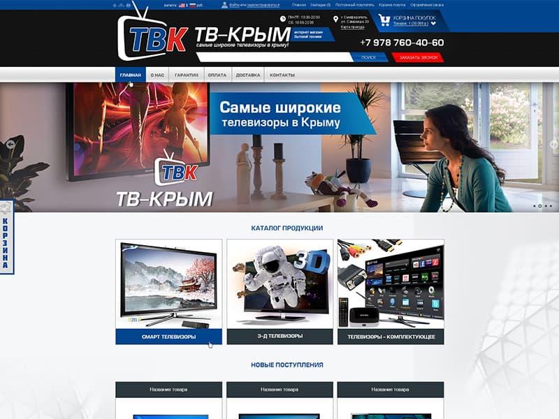 Интернет магазин телевизоров