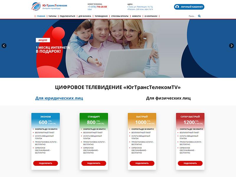 Сайт для компании интернет провайдера ЮгТрансТелеком