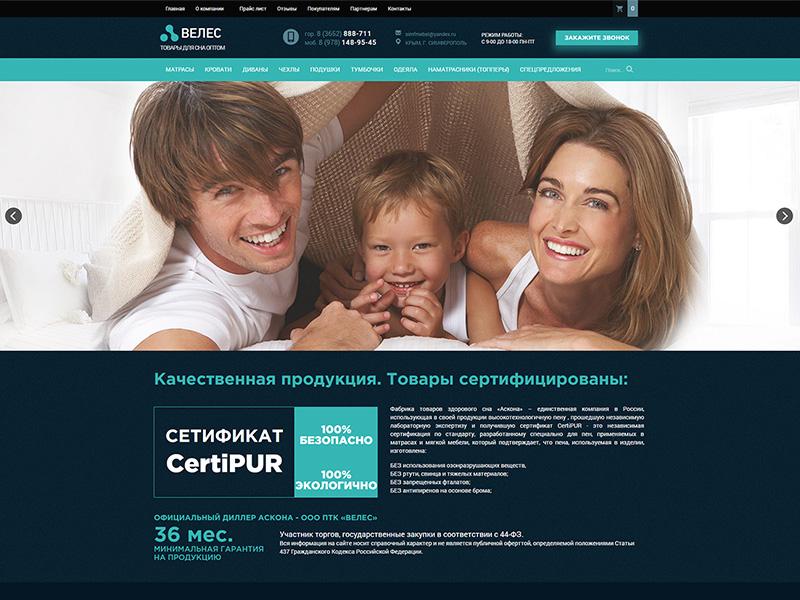 Сайта для интернет-магазина Велес