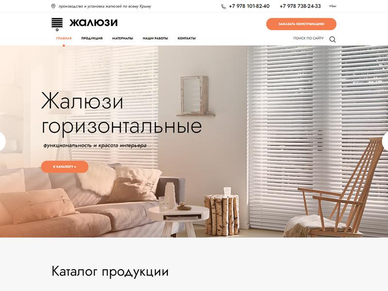 Производство и установка жалюзи в Крыму