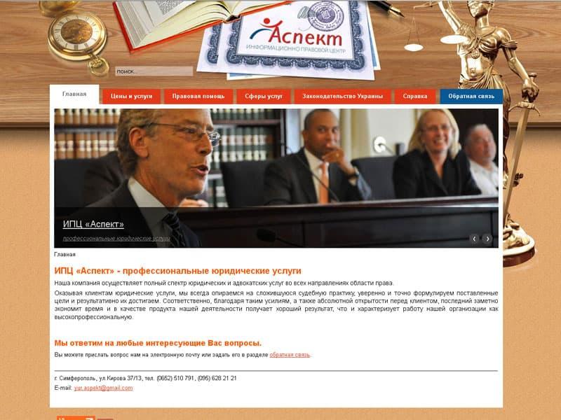 АСПЕКТ – профессиональные юридические услуги