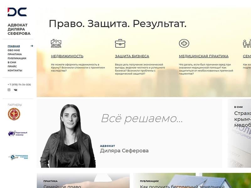 сайт частного юриста