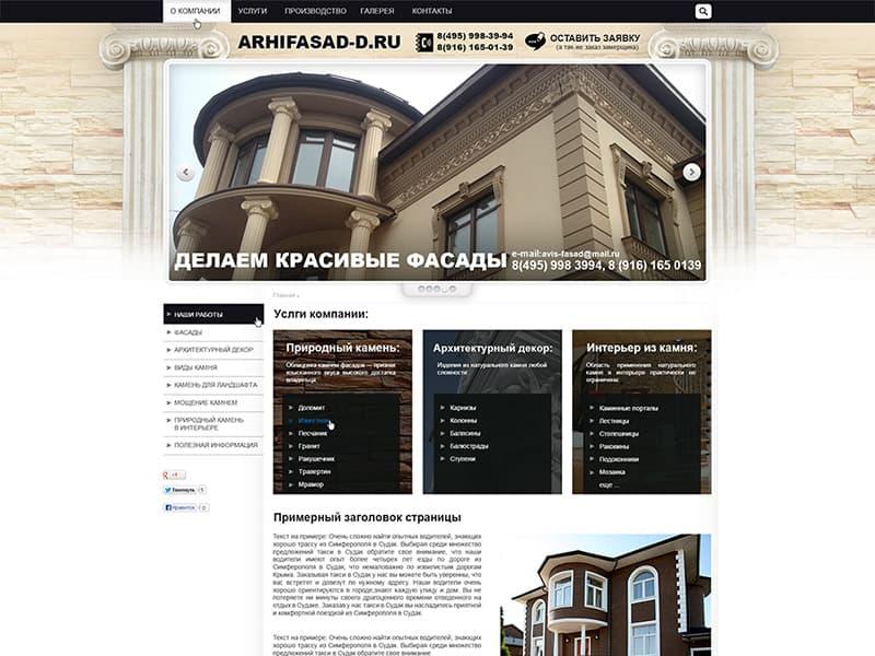 Создание сайта - arhifasad-d.ru - Архитектура фасадов
