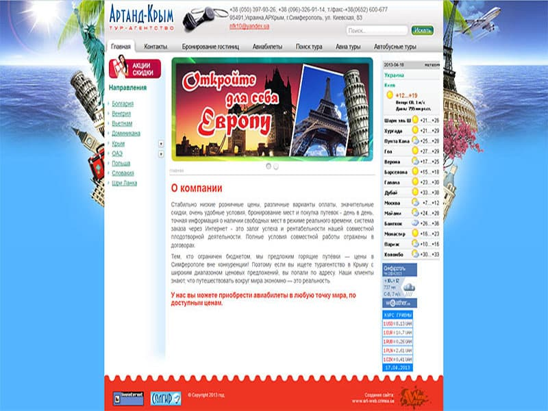 Сайт туристического агентства Артанд-Крым