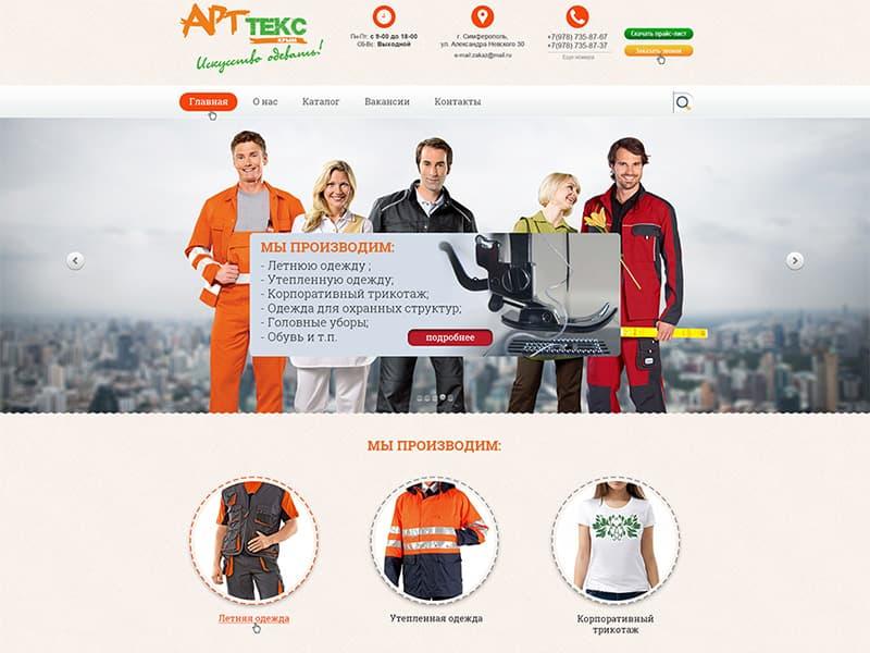 Создание сайта - astra-tyres.ru -Производство одежды и обуви