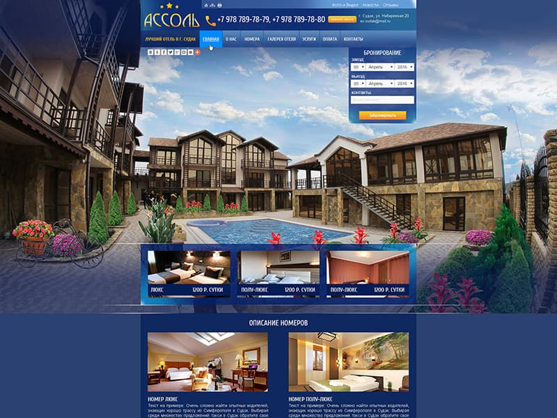 сайт отеля в г. Судак
