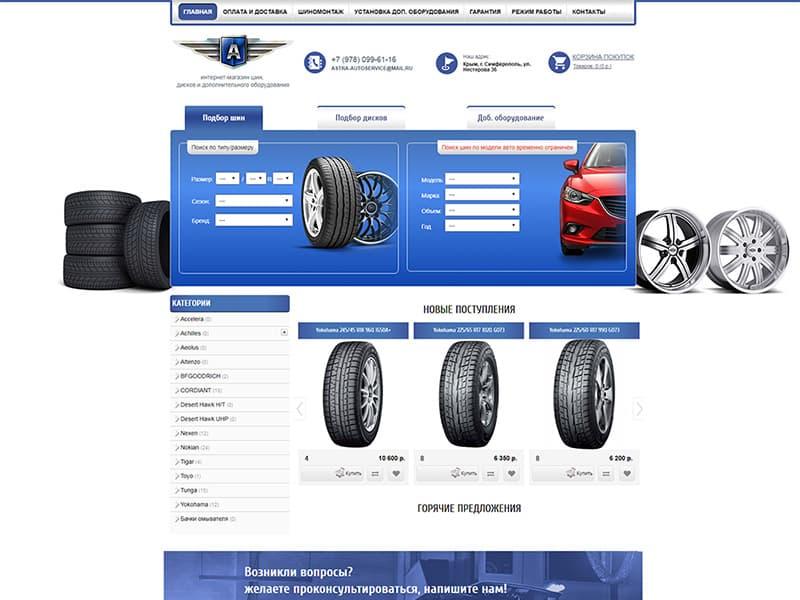 Создание сайта - astra-tyres.ru - Продажа шин