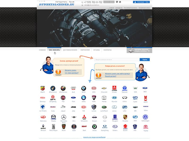 Создание сайта - autodetal-crimea.ru - Автодеталь Крым