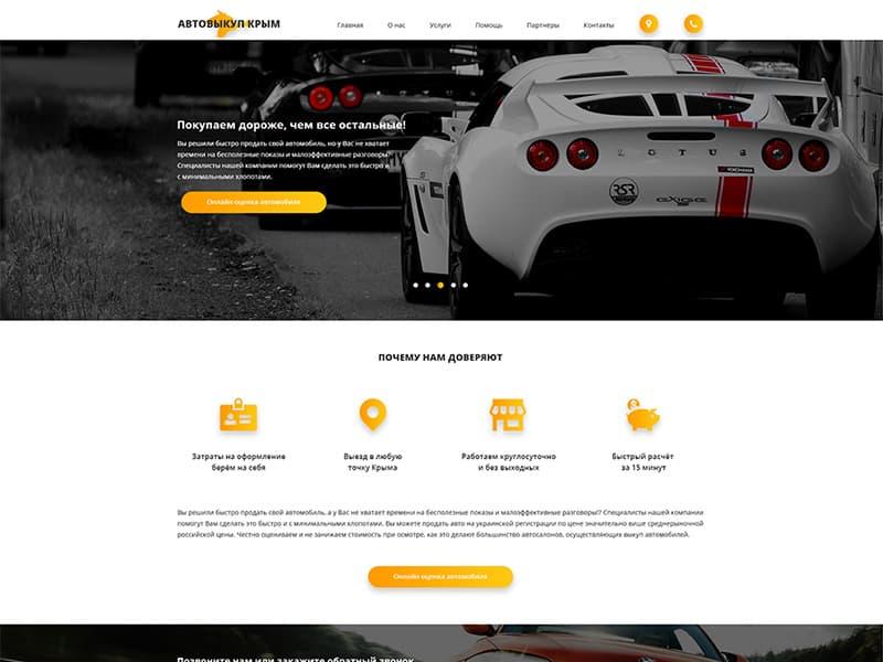 Создание сайта - avtovikyp-crimea.ru -Срочный выкуп авто