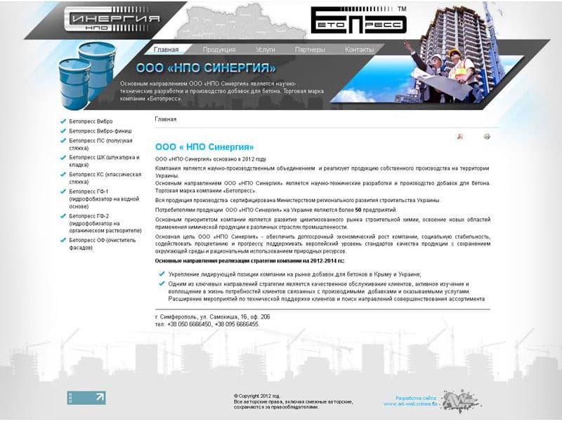 ООО « НПО Синергия» - производство добавок для бетона