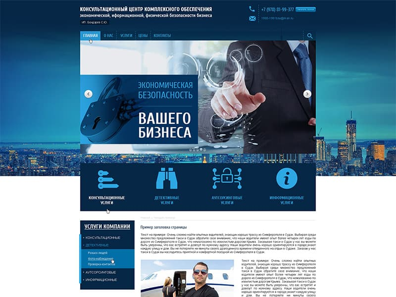 Создание сайта - bezopasnost-rk.ru -Безопасность  бизнеса