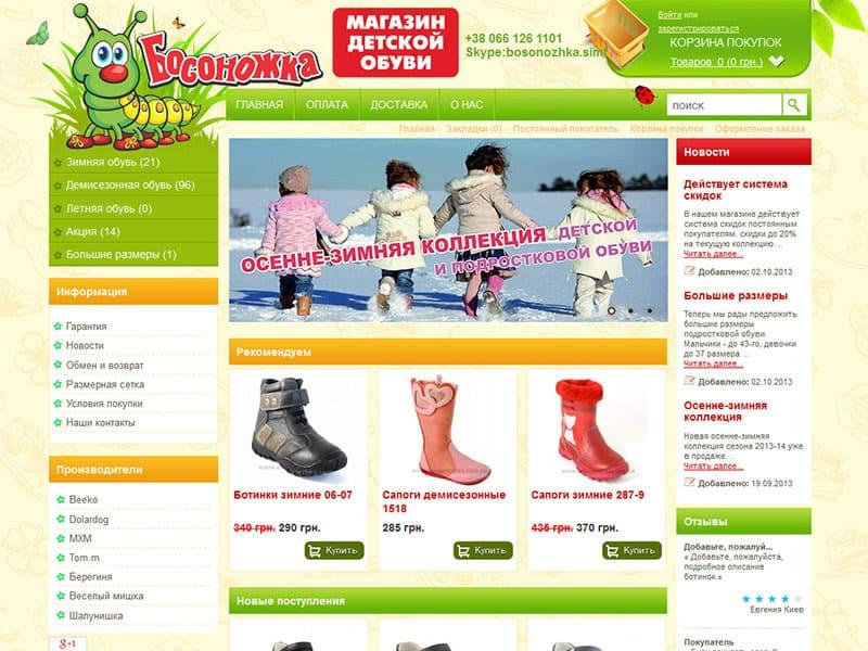 Создание интернет магазина детской обуви