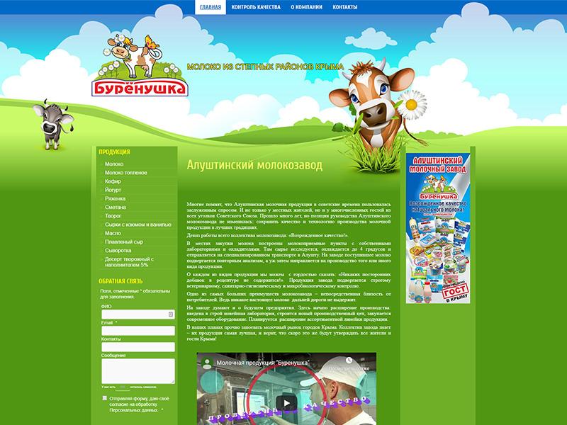 Алуштинский молокозавод