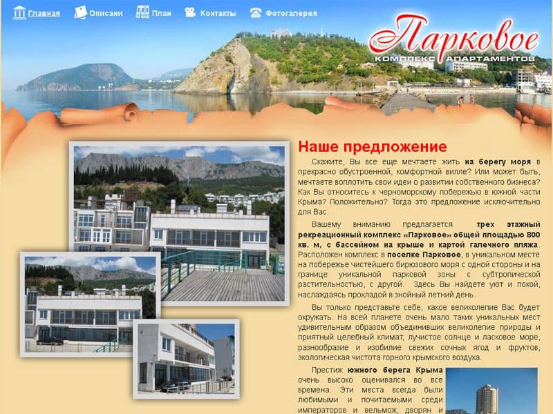 Продажа апартаментов у моря в Парковом