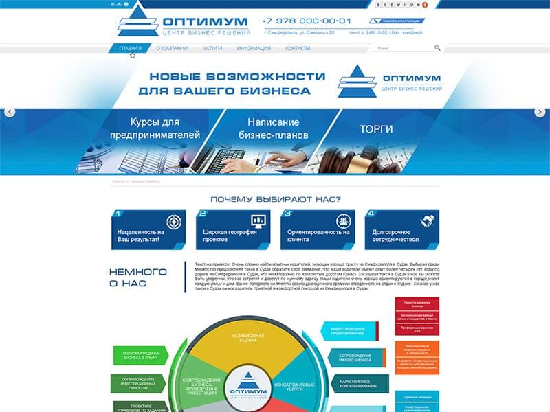 Создание сайта - cbro.ru -Бизнес решения. Консалтинг