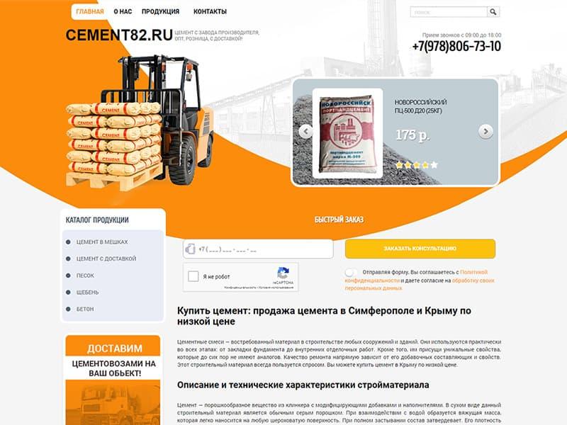 Строительная компания доставки цемента