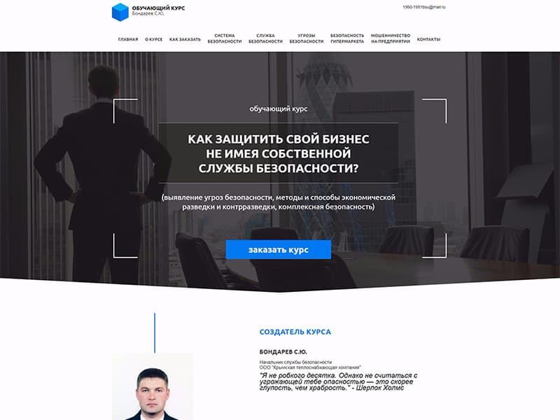 Создание сайта centr-bezopasnosti.ru - Защита своего бизнеса