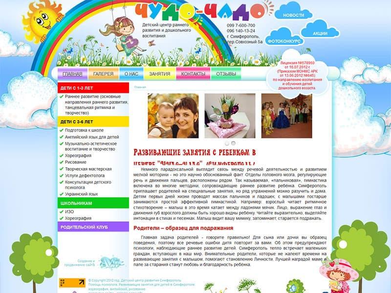 Детский центр раннего развития и дошкольного воспитания.