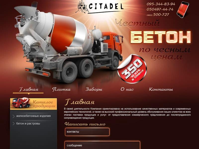 ЧП Гребенников - бетон в Симферополе.