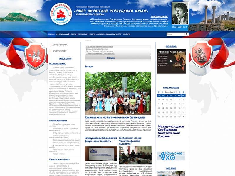 Создание сайта - crimea-brega.ru -Союз писателей Крыма