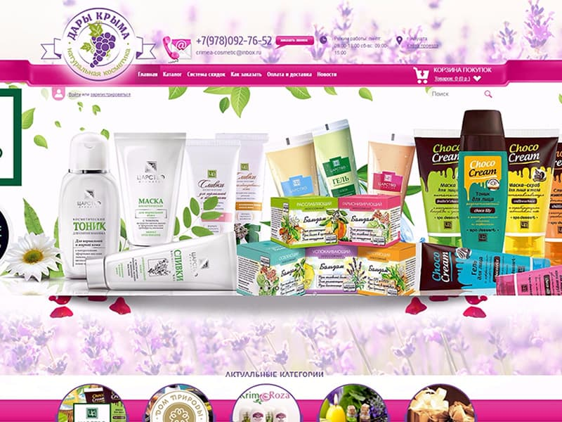 Создание сайта - crimea-cosmetic.ru - Натуральная косметика