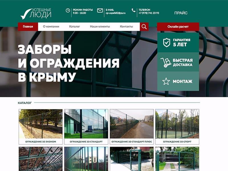 Создание сайта - crimea-zabor.ru -  Заборы и ограждения