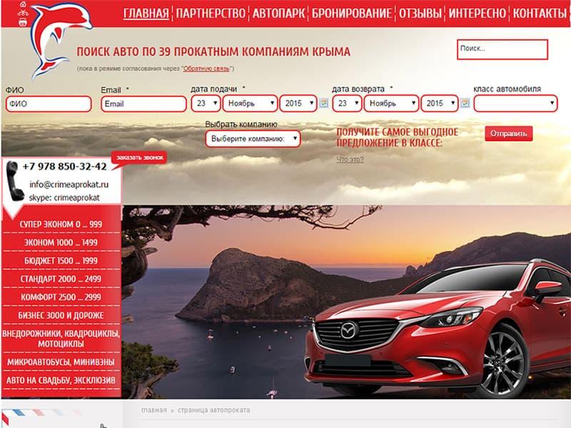 сайт для поиска прокатного автомобиля в Крыму