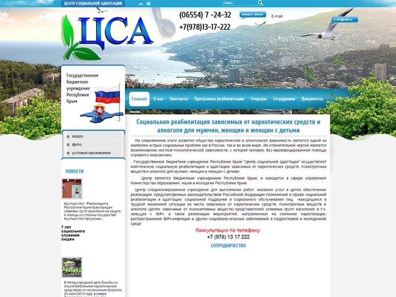 Создание сайта - csa-rk.ru -